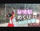 ゆかれいむで秘境駅めぐり~西日本編~