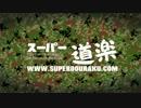 スーパー道楽 vol.6 超小型オートを撃つ