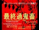 【東方アレンジ】-最終過鬼畜βver.-【原曲