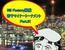 【MUGEN】NS Factory開催・若干マイナートーナメント Part.31 thumbnail