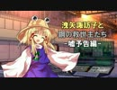 【第5回東方ニコ童祭】洩矢諏訪子と鋼の救世主たち-嘘予告編-