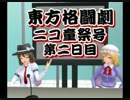【第5回東方ニコ童祭】 東方格闘劇 ニコ童祭編 [二日目 メイン①]