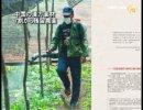 【新唐人】中国の漢方薬材7割から残留農薬
