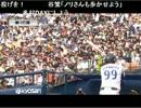 6月30日 横浜ベイスターズ9回表守備・裏攻撃(生放送コメントつき)