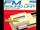 セガマークⅢ PSG・FM音源比較集 30種