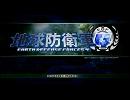 NGC『地球防衛軍4』生放送 第1回