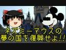 『RCT3』ネズミーマウスの夢の国を復興せよ!! 【ゆっくり実況】Part1