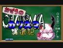 【MUGEN】おぜうのカリスマ奪還記 1日目【ストーリー】