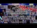 【TVCM】アニサマ2013 -FLAG NINE-【少し取り乱してしまいました編】