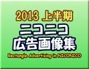 【2013年上半期】ニコニコ広告画像集