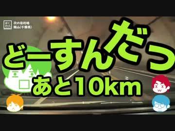 【旅動画】ぼくらは新世界で旅をする Part:11【関東鍋編】