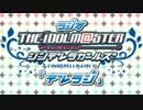 ラジオ シンデレラガールズ『デレラジ』 第43回 (コメント専用動画)