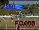 '93 ノ・リーグ 第2戦 F.C.のりの vs ジュビロ磐田 前半