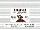 【7/16~7/19】轟誕生祭2013告知動画【轟