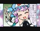 東方4コマ「がんばれ小傘さん」53 高知旅行ゆゆ様無双編(前)
