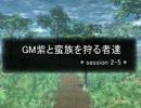 【東方卓遊戯】GM紫と蛮族を狩る者達 session2-5