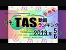 月刊TAS動画ランキング 2013年5・6月合併号