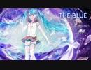 【初音ミク】THE BLUE【ショートバージョン】