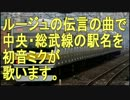 初音ミクがルージュの伝言の曲で中央・総武線の駅名を歌います。