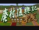 【Minecraft】廃村復興記・桟_第19話【ゆっくり実況】