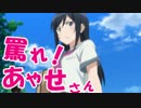 罵れ!あやせさんW【FULL】 thumbnail
