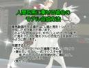 【MMD】人モデルを馬モデルに乗せる方法説明