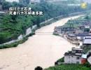 【新唐人】四川で土石流 死者行方不明者多数