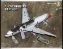 【新唐人】アシアナ航空機着陸に失敗 中国人2人死亡