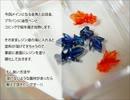 【ニコニコ動画】【UVレジン】金魚入り棒付きアメを作ってみたを解析してみた