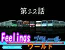 Feelingsプラレールワールド第12話「恐怖区域」