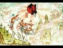 大神 絶景版BGM Reset(ありがとうver.)+白野威+太陽は昇る+勝利の遠吠え