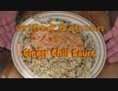 ショウガ、チリソースを加えた鮭のレシピ