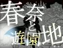 【手描きイナズマ】春奈と遊園地【PVパロ】