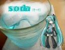 【初音ミクオリジナル曲】『soda(そーだ)』【そーだ、ソーダでも飲もう】