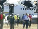 【新唐人】アシアナ航空機事故 操縦士はB777型機の訓練中