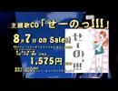 【石風呂】リコランミ主題歌収録CD「せーのっ!!!」【TVCM】