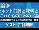 「論争:ネット右翼と嫌韓とこれからの日本の言論/ゲスト:古...