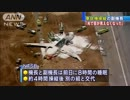 副機長「光で一瞬目がくらんだ」アシアナ航空機事故