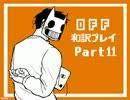 【字幕翻訳】今海外で話題のフリーゲーム「OFF」を和訳プレイ Part11