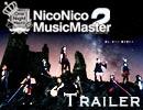 8/17開催「ニコニコミュージックマスター2」出演者発表トレイラー