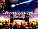 8/16開催「VocaNicoNight4 -SummerParty2013-」出演者発表トレイラー