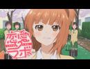恋愛ラボ PV2