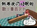 【オリジナル曲】熱帯夜の怪眠術【重音テト】