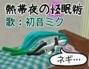 【オリジナル曲】熱帯夜の怪眠術【初音ミク】