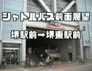 南海バス・堺シャトルバス・堺駅前→堺東駅前
