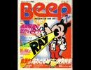 Beep ソノシート復刻版 SIDE-B 1/2