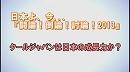 1/3【討論!】クールジャパンは日本の成長