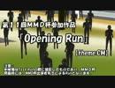 【第11回MMD杯予選】Opening Run【MMD移動パス作成ツール】