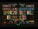 三国志大戦 頂上対決 2005/11/20 ぱちろ~3軍 VS 全武将が○○軍