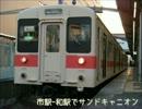 【廃回】 市駅和駅キャニオン